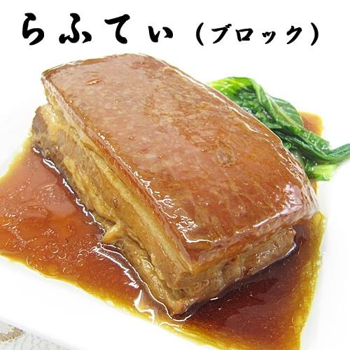 オキハム 味付三枚肉 ブロックタイプ300g