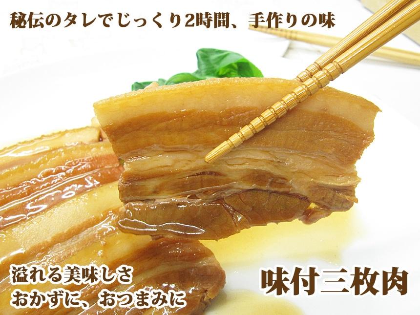美味しい三枚肉
