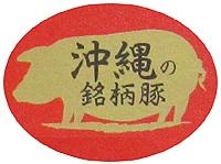 沖縄の銘柄豚