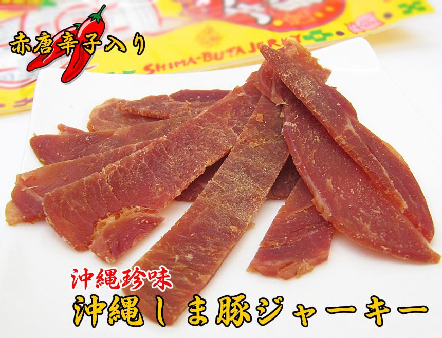 沖縄しま豚ジャーキー赤唐辛子入り オキハム