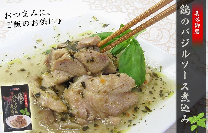 オキハム 美味御膳 鶏のバジルソース煮込み