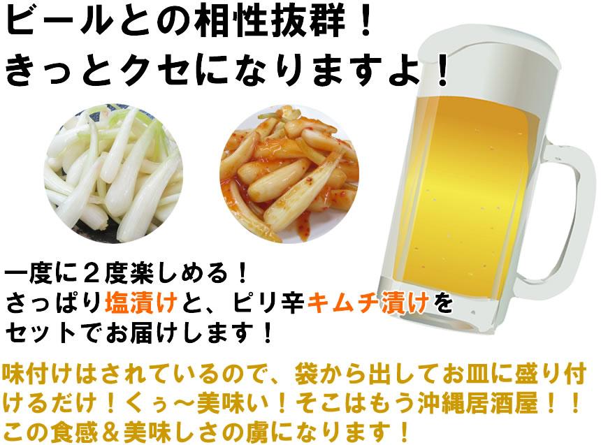ビールとの相性抜群!