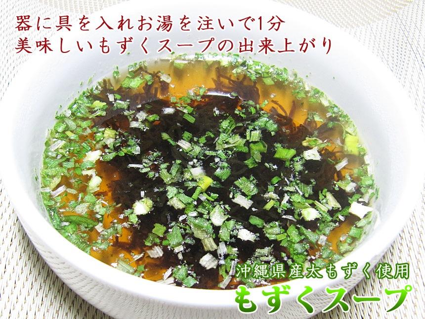 沖縄県産太モズク使用 もずくスープ