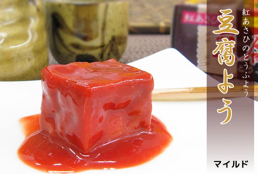 紅あさひの豆腐よう マイルド