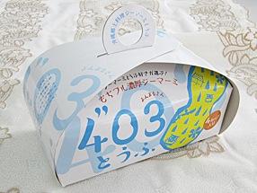 """4""""03とうふ"""