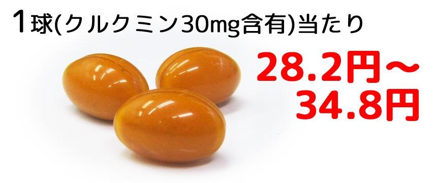 1球(クルクミン30ml配合)当たり28.2円〜34.8円