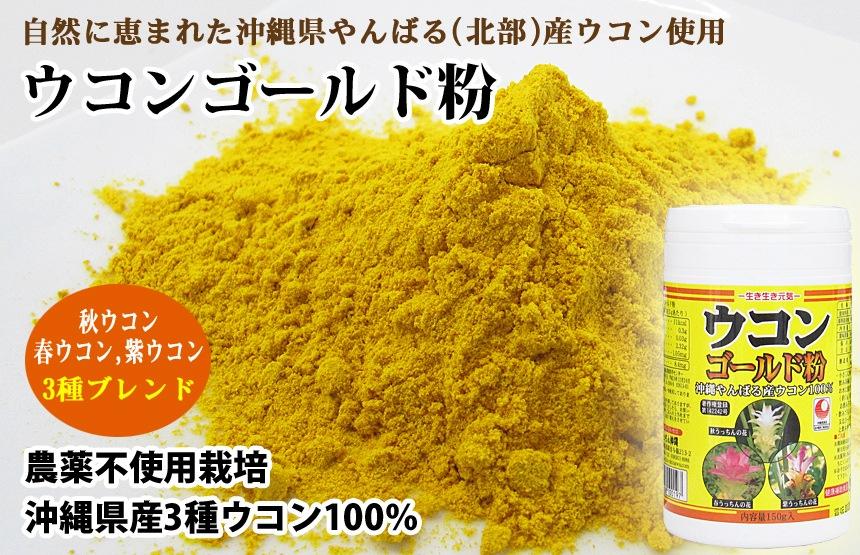 沖縄産秋ウコン、春ウコン、紫ウコン 3種ブレンド ウコンゴールド粉