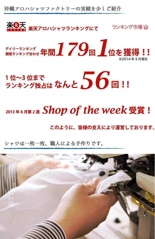 楽天沖縄アロハシャツランキングにて、年間179回1位を獲得、1位から3位までのランキング独占は56回、2013年6月Shop of the week受賞。