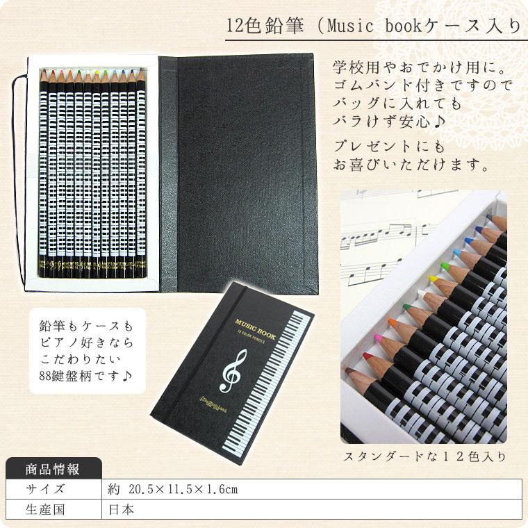 発表会記念品/12色鉛筆(Music