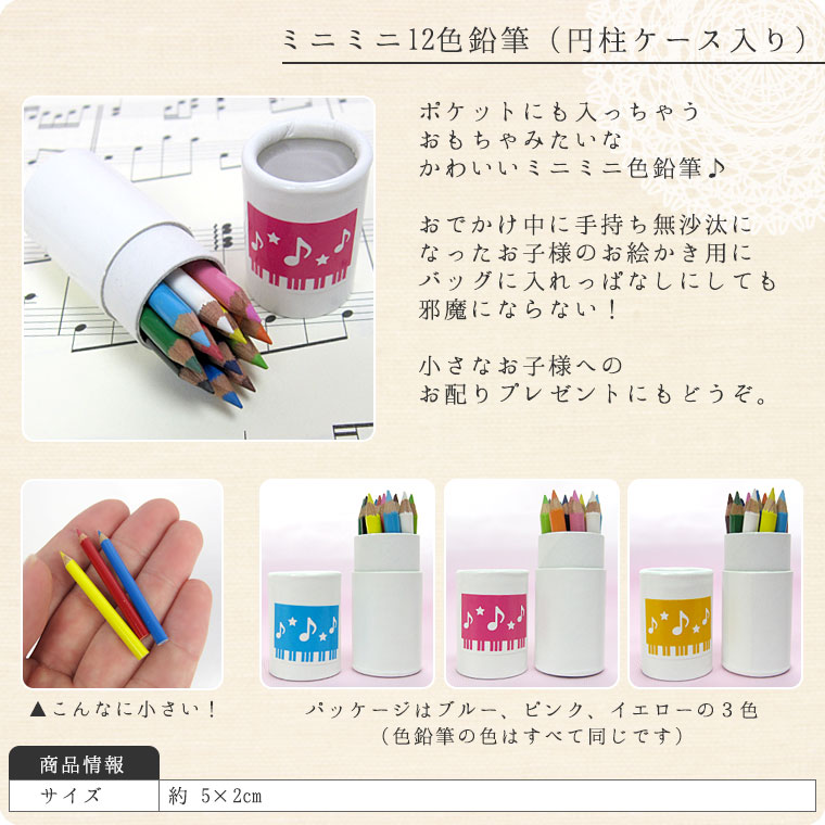 ミニミニ12色鉛筆(円柱ケース入り)全3色