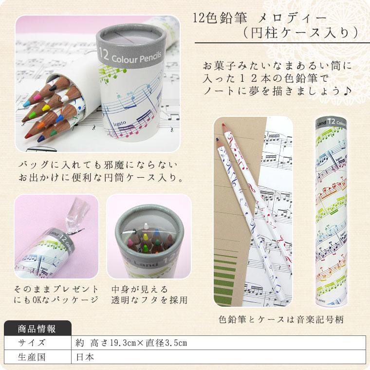 12色鉛筆 メロディー(円柱ケース入り)【音符柄】