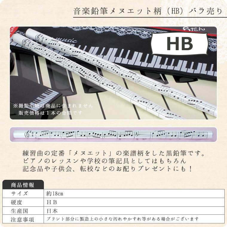 音楽鉛筆 メヌエット柄(HB)【えんぴつ・ペンシル】