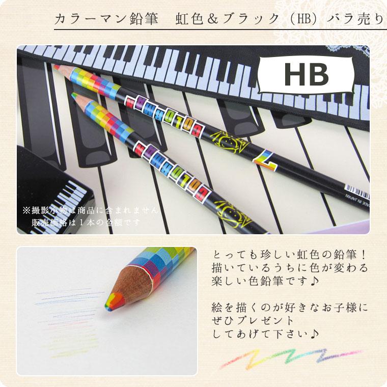 カラーマン鉛筆 虹色&ブラック(HB)【えんぴつ・ペンシル】