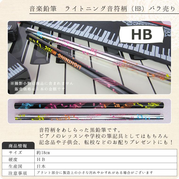 音楽鉛筆 ライトニング音符柄(HB)バラ売り【えんぴつ・ペンシル】