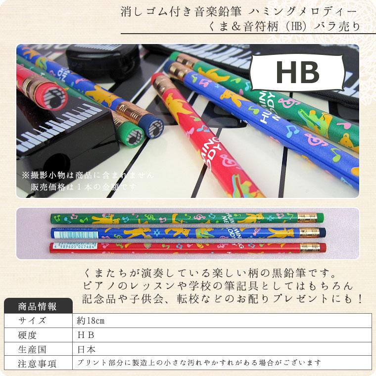 消しゴム付き音楽鉛筆 ハミングメロディー くま&音符柄(HB)バラ売り【えんぴつ・ペンシル】