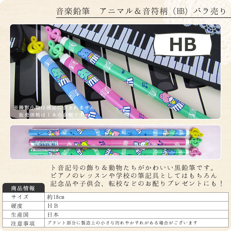 音楽鉛筆 アニマル&音符柄(HB)バラ売り【えんぴつ・ペンシル】