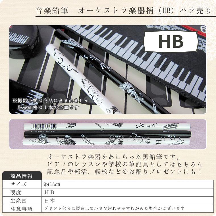 音楽鉛筆 オーケストラ楽器柄(HB)バラ売り【えんぴつ・ペンシル】