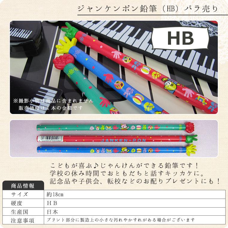 ジャンケンポン鉛筆(HB)バラ売り【えんぴつ・ペンシル】