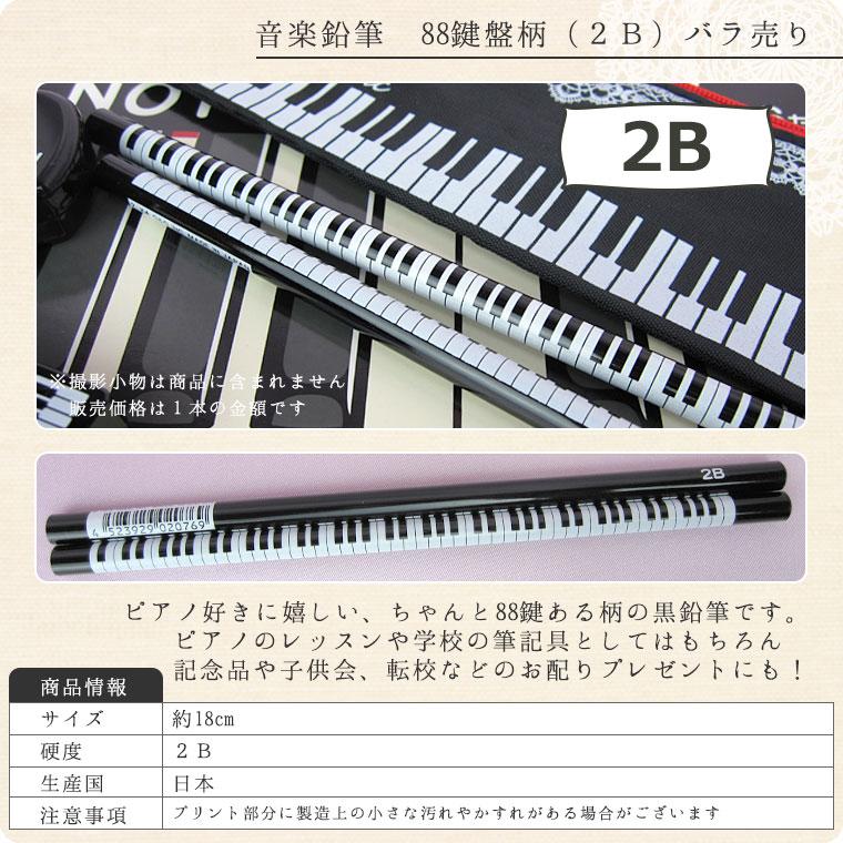 音楽鉛筆 88鍵盤柄(2B)バラ売り【えんぴつ・ペンシル】