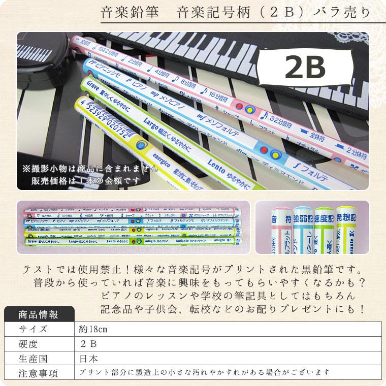 音楽鉛筆 音楽記号柄(2B)バラ売り【えんぴつ・ペンシル】