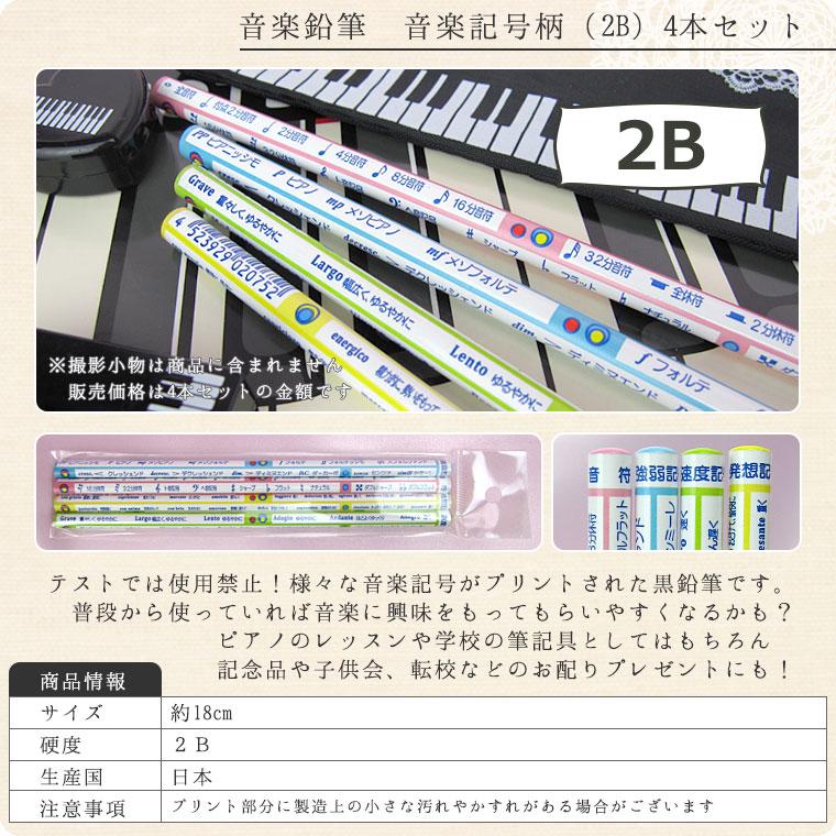 音楽鉛筆 音楽記号柄(2B)4本セット【えんぴつ・ペンシル】