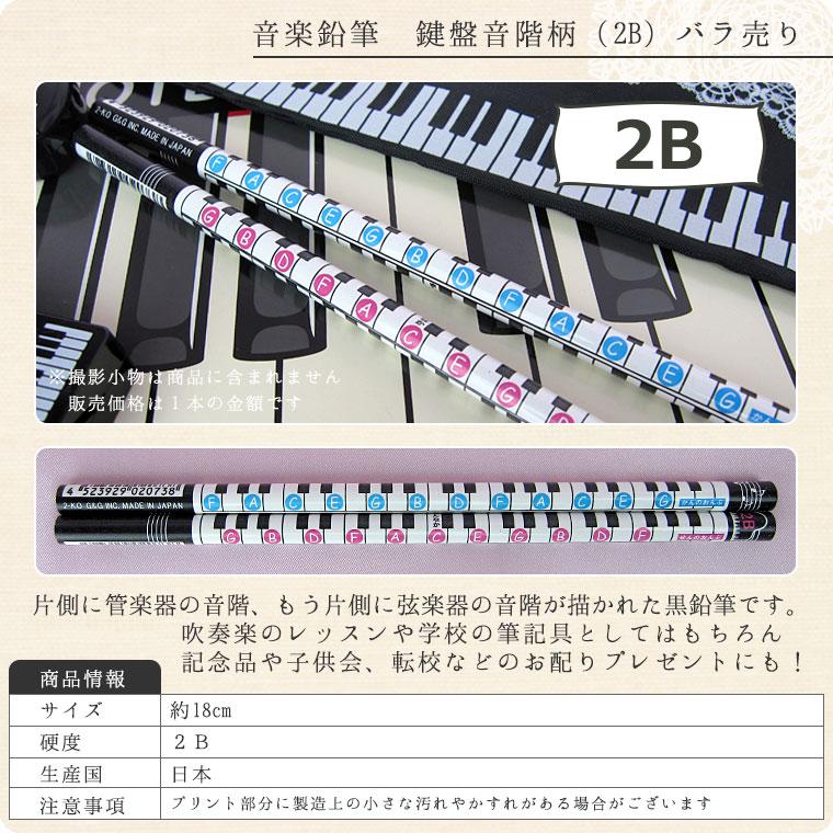 音楽鉛筆 鍵盤音階柄(2B)バラ売り【えんぴつ・ペンシル】