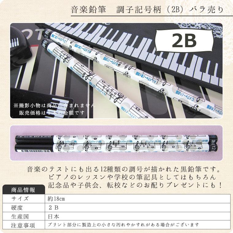 音楽鉛筆 調子記号柄(2B)バラ売り【えんぴつ・ペンシル】