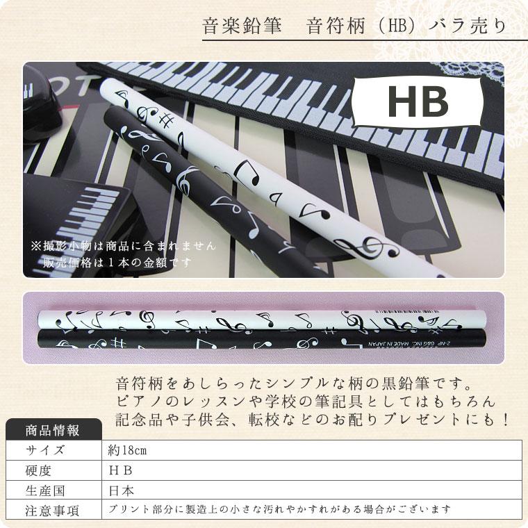 音楽鉛筆 音符柄(HB)バラ売り(全2種類)【えんぴつ・ペンシル】