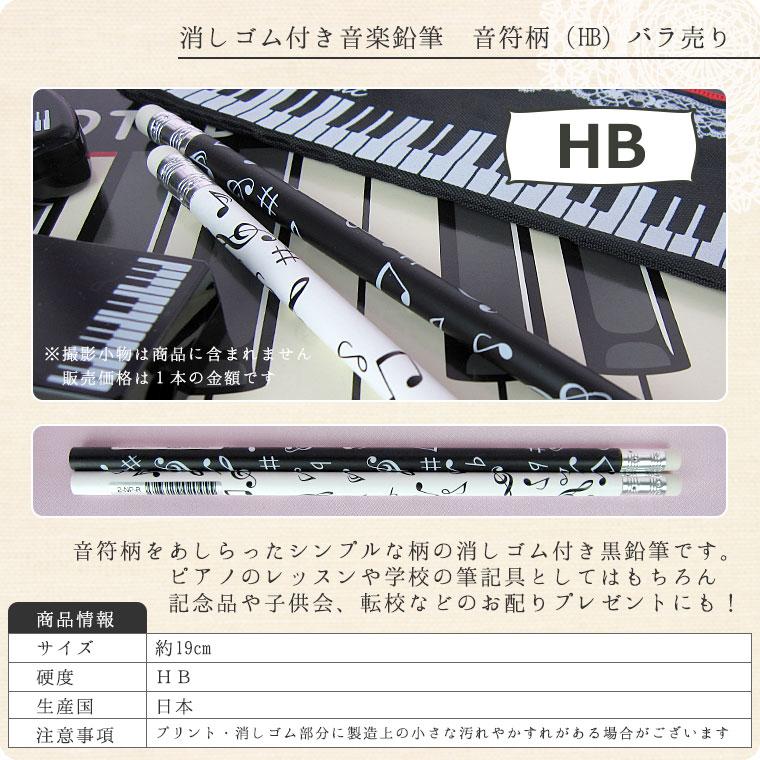 消しゴム付き音楽鉛筆 音符柄(HB)バラ売り(全2種類)【えんぴつ・ペンシル】