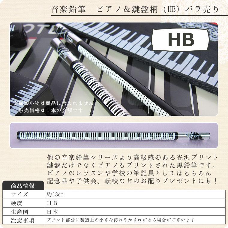 音楽鉛筆 ピアノ&鍵盤柄(HB)バラ売り【えんぴつ・ペンシル】