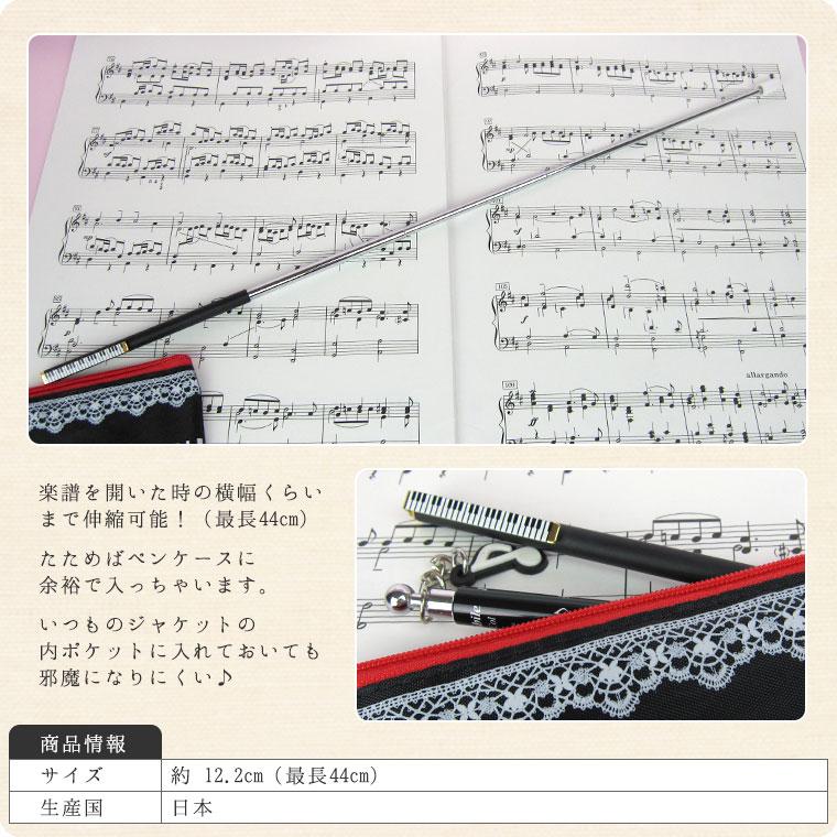 ポインターペン鍵盤柄(4段式44cm)【指し棒・指示棒】