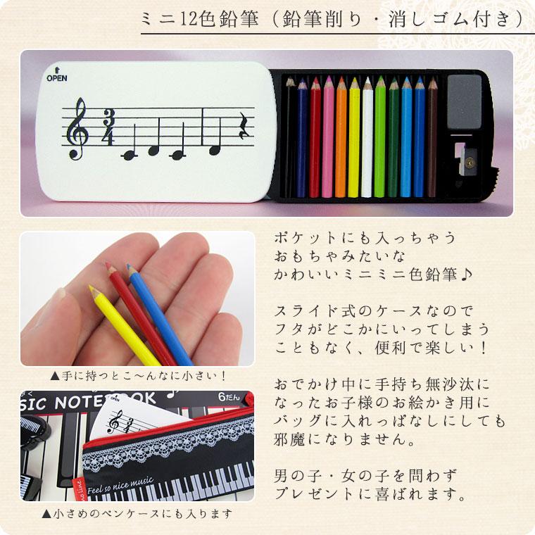 ミニ12色鉛筆(鉛筆削り・消しゴム付き)【音符柄ケース入り】