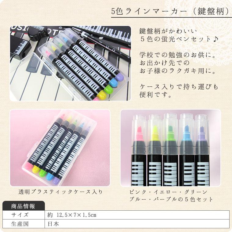 5色ラインマーカー(鍵盤柄)【蛍光ペン】
