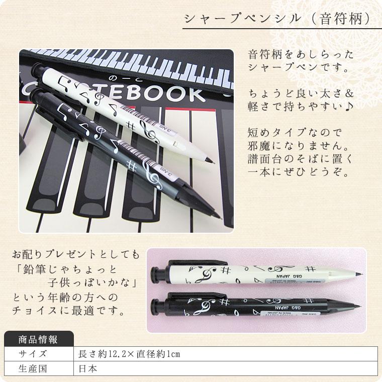 シャープペンシル(音符柄)全2種類【シャーペン】
