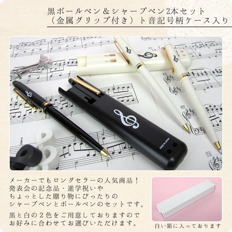 黒ボールペン&シャープペン2本セット(金属グリップ付き)ト音記号柄ケース入り(全2色)