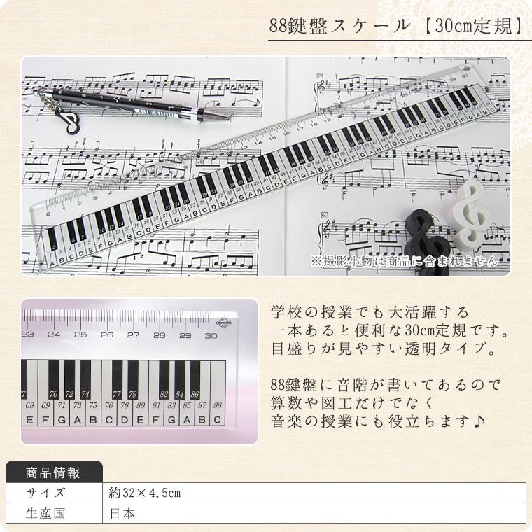 88鍵盤スケール【30cm定規】