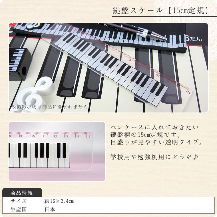 鍵盤スケール【15cm定規】