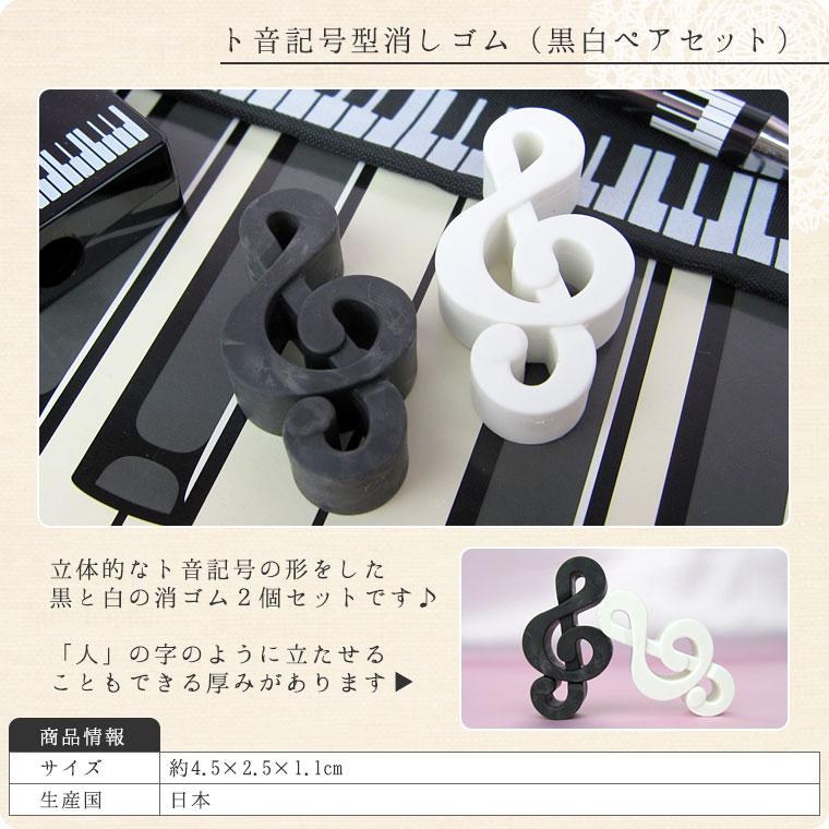 ト音記号消しゴム(黒白ペアセット) 20prs/Box