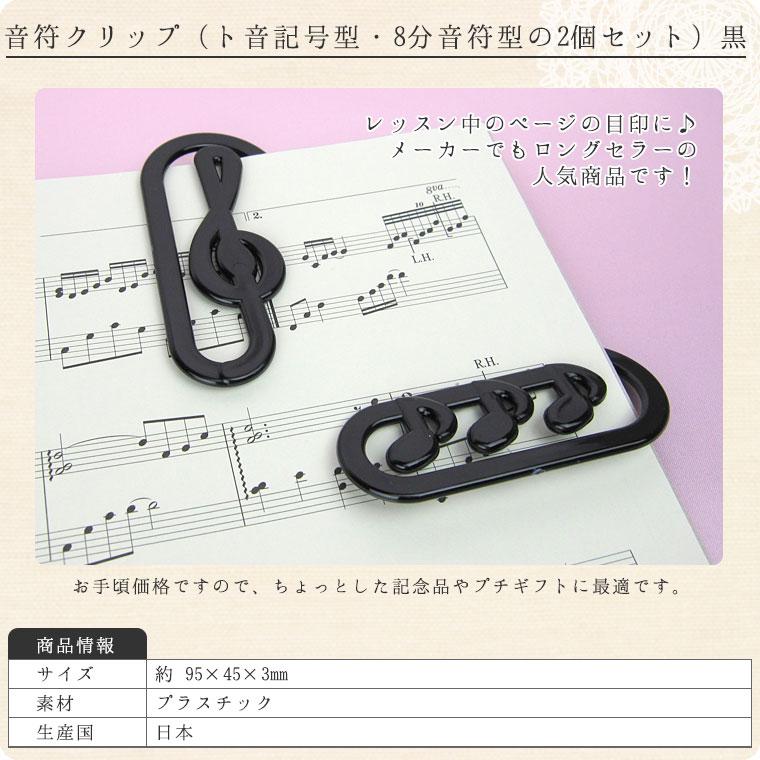 音符クリップ(ト音記号型・8分音符型の2個セット)黒
