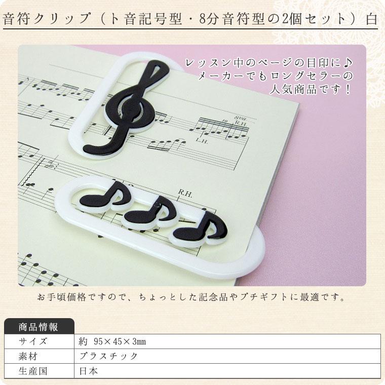 音符クリップ(ト音記号型・8分音符型の2個セット)白