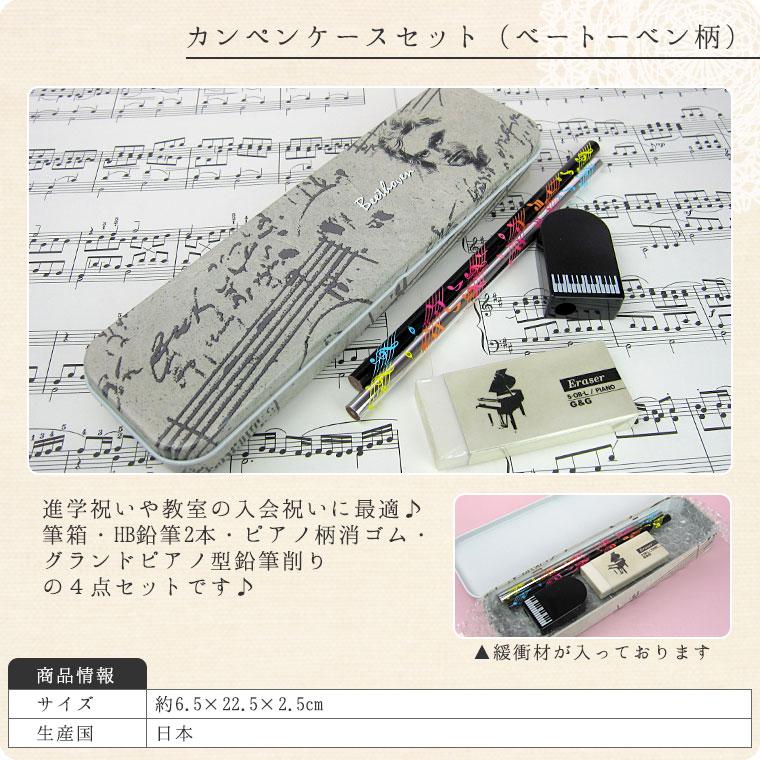 カンペンケースセット(ベートーベン柄)【筆箱・HB鉛筆2本・グランドピアノ型鉛筆削り・鍵盤柄消ゴム】