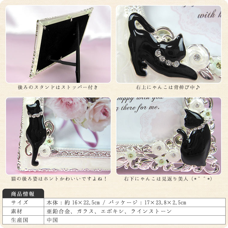 黒猫フォトフレーム「ローズ3窓」アイボリー【L版×1・カード版×2】