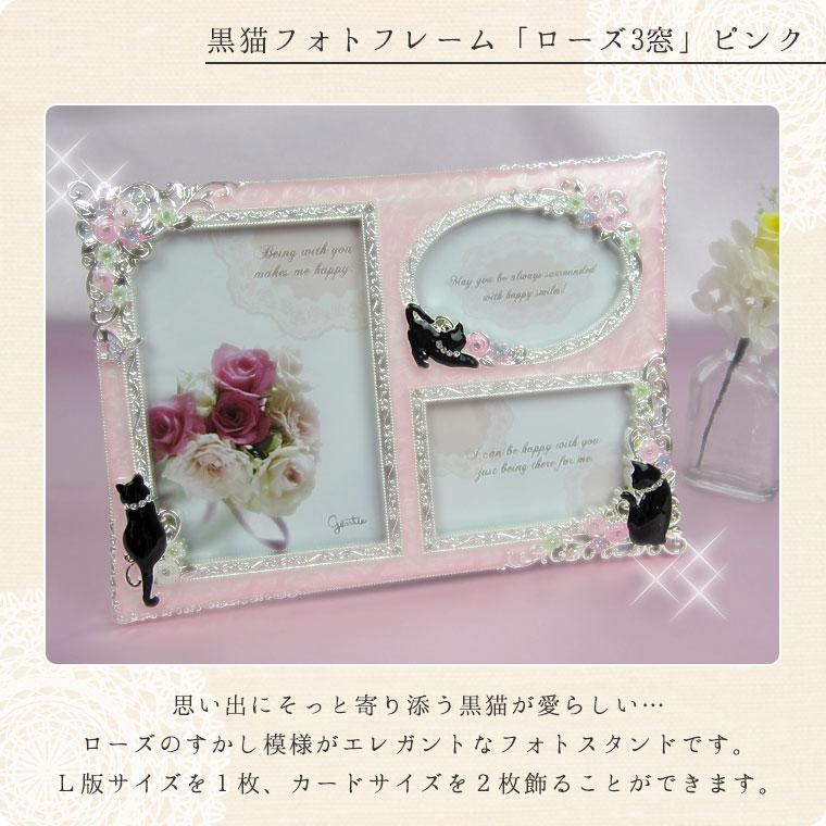 黒猫フォトフレーム「ローズ3窓」ピンク【L版×1・カード版×2】