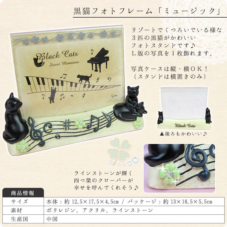 黒猫フォトフレーム「ミュージック」【L版×1】