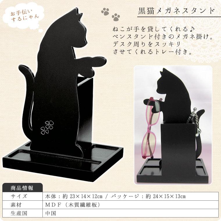 黒猫メガネスタンド【メガネ掛け・ペンスタンド】