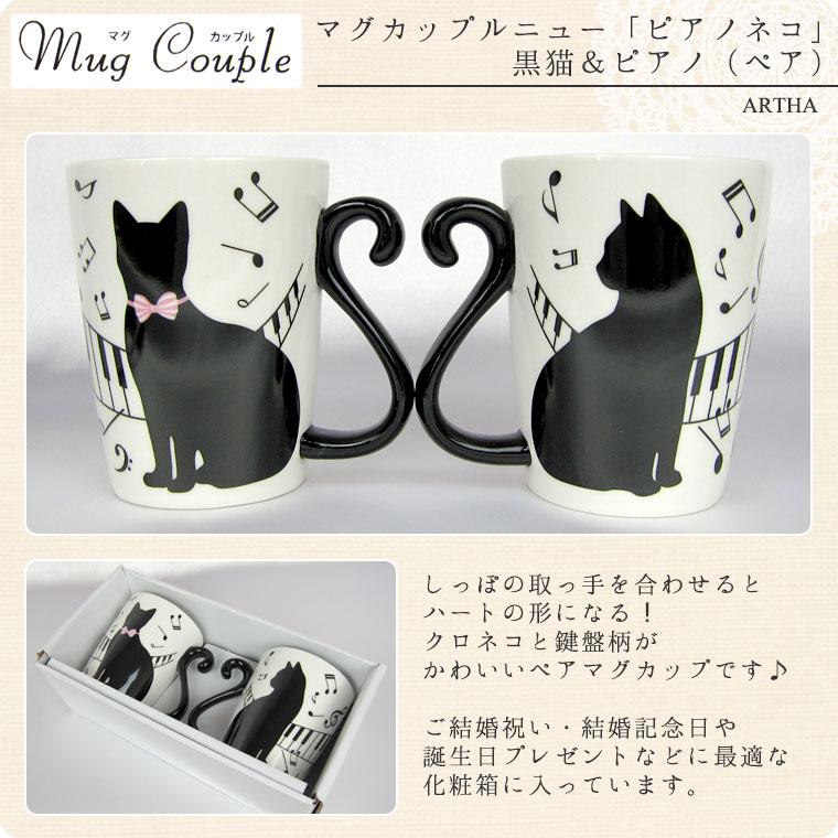 マグカップルニュー「ピアノネコ」黒猫&ピアノ(ペア)【コップ・食器】【メール便不可】