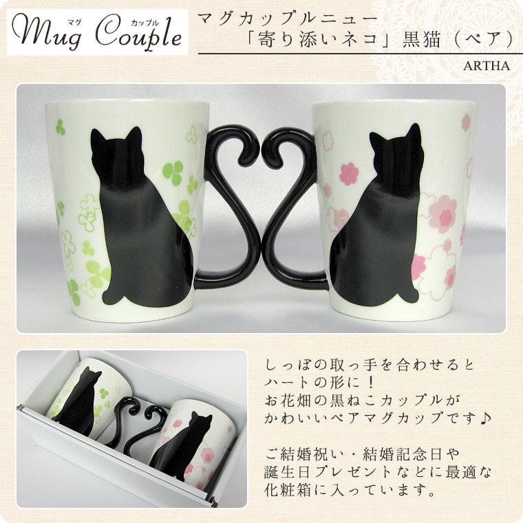 マグカップルニュー「寄り添いネコ」黒猫(ペア)【コップ・食器】【メール便不可】