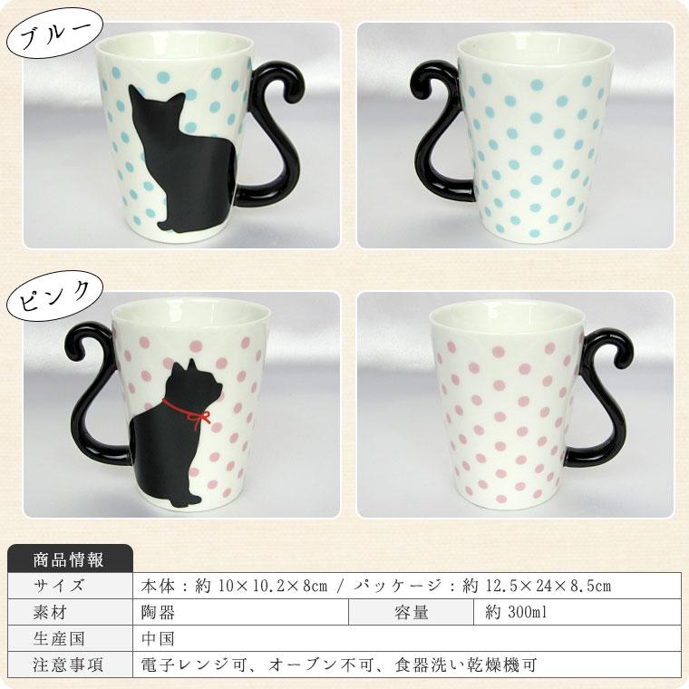 マグカップル「黒猫ドット」(ペア)【コップ・食器】【メール便不可】