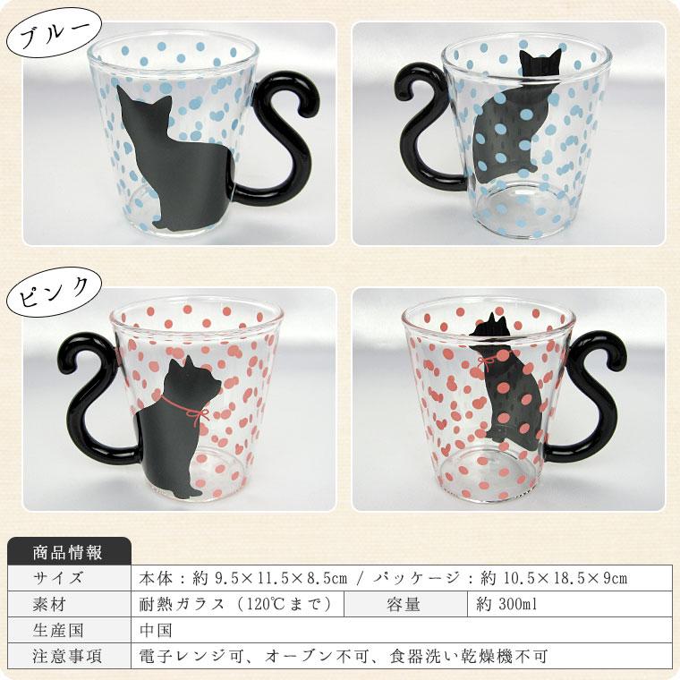 マグカップルガラス「黒猫ドット」(ペア)【コップ・食器】【メール便不可】
