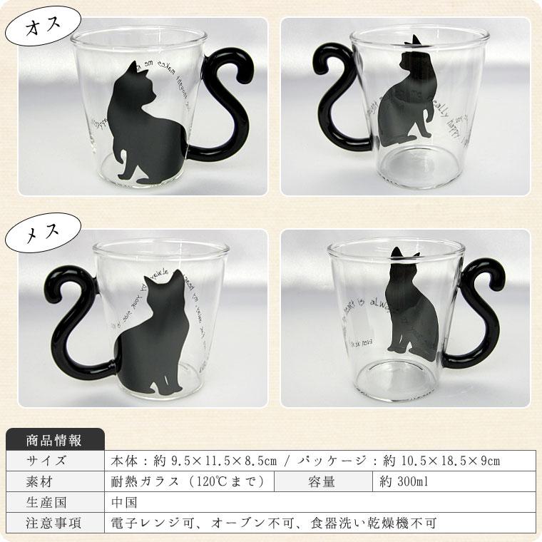 マグカップルガラス「黒猫シンプル」(ペア)【コップ・食器】【メール便不可】